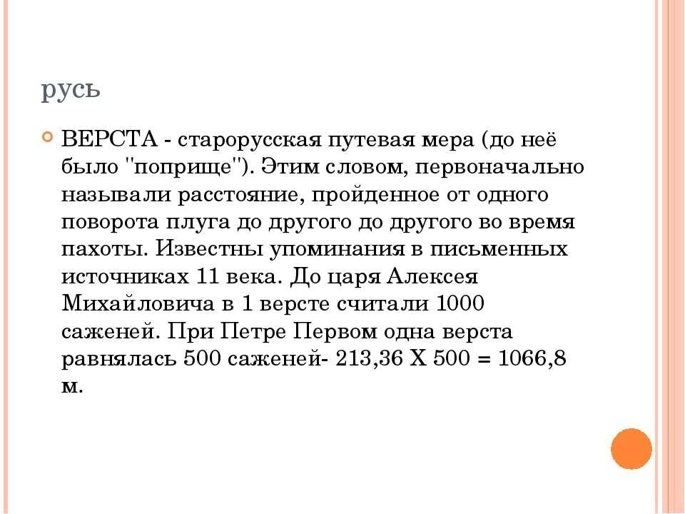 русь ВЕРСТА - старорусская путевая мера (до неё было ''поприще''). Этим слово...