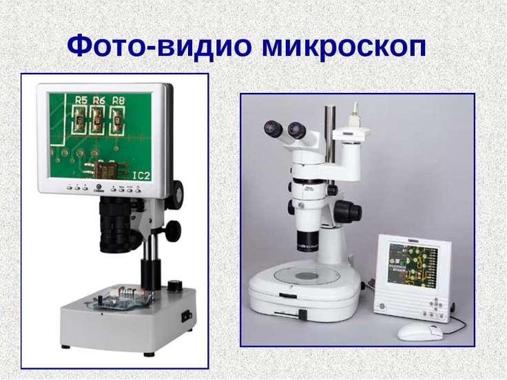 Фото-видио микроскоп