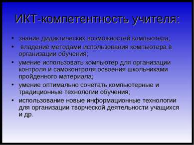 ИКТ-компетентность учителя: знание дидактических возможностей компьютера; вла...