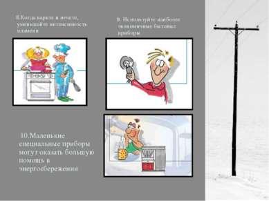 8.Когда варите и печете, уменьшайте интенсивность пламени  9. Используйте на...