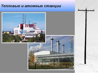 Тепловые и атомные станции