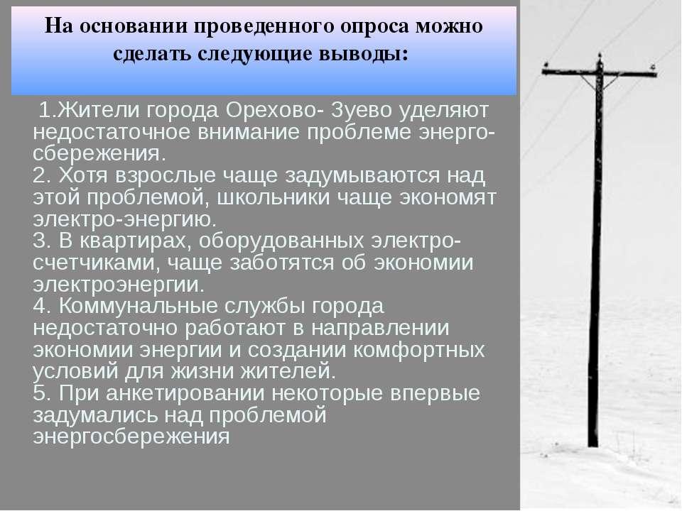 На основании проведенного опроса можно сделать следующие выводы: 1.Жители гор...