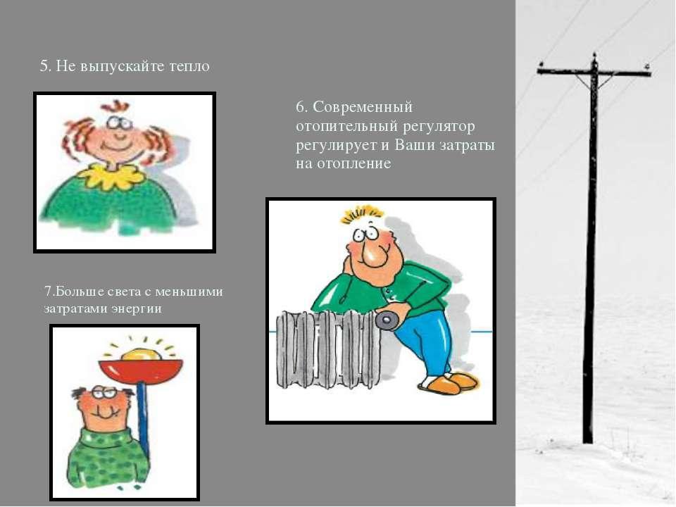 5.Не выпускайте тепло 6.Современный отопительный регулятор регулирует и Ваш...