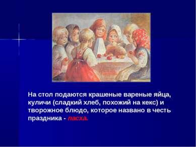На стол подаются крашеные вареные яйца, куличи (сладкий хлеб, похожий на кекс...