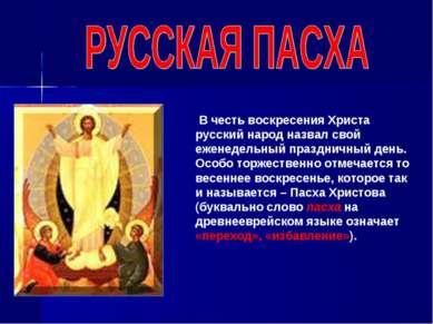 В честь воскресения Христа русский народ назвал свой еженедельный праздничный...