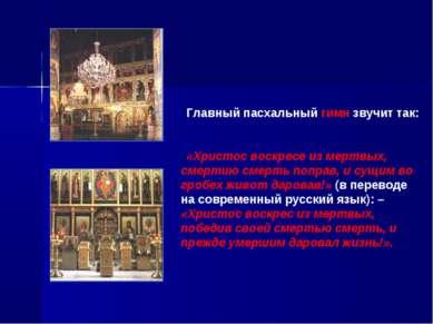 Главный пасхальный гимн звучит так: «Христос воскресе из мертвых, смертию сме...