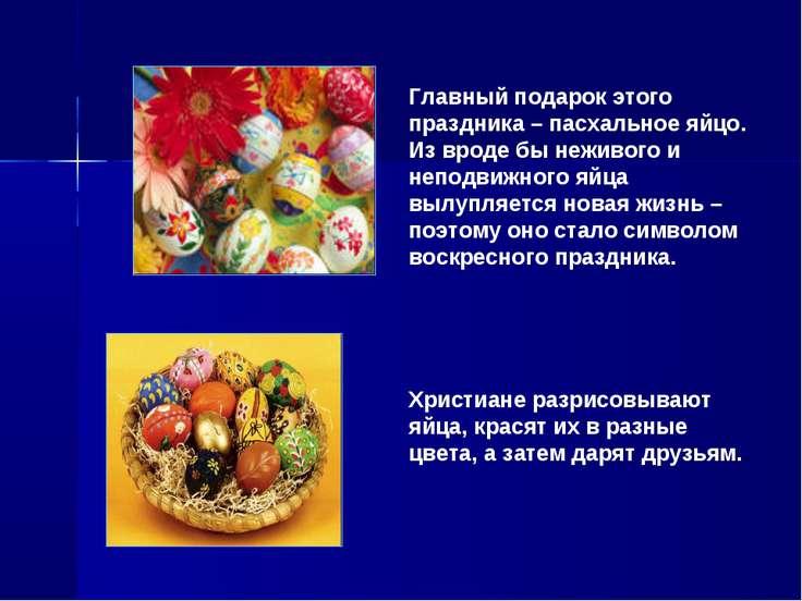 Главный подарок этого праздника – пасхальное яйцо. Из вроде бы неживого и неп...