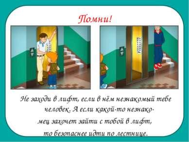 Помни! Не заходи в лифт, если в нём незнакомый тебе человек. А если какой-то ...