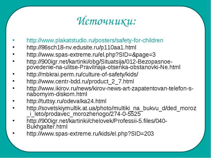 Источники: http://www.plakatstudio.ru/posters/safety-for-children http://86sc...