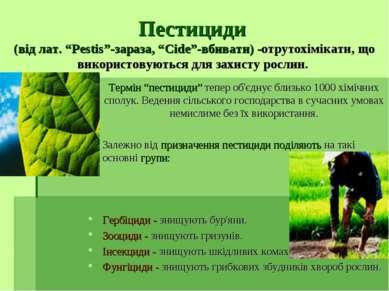"""Пестициди (від лат. """"Pestis""""-зараза, """"Cide""""-вбивати) -отрутохімікати, що вико..."""