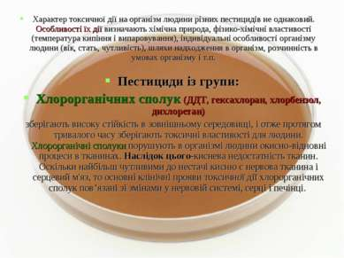 Характер токсичної дії на організм людини різних пестицидів не однаковий. Осо...