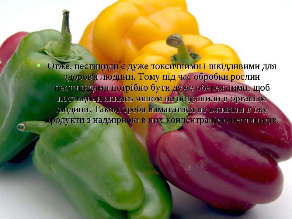 Отже, пестициди є дуже токсичними і шкідливими для здоров'я людини. Тому під ...