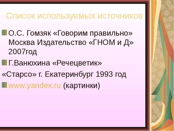 Список используемых источников О.С. Гомзяк «Говорим правильно» Москва Издател...