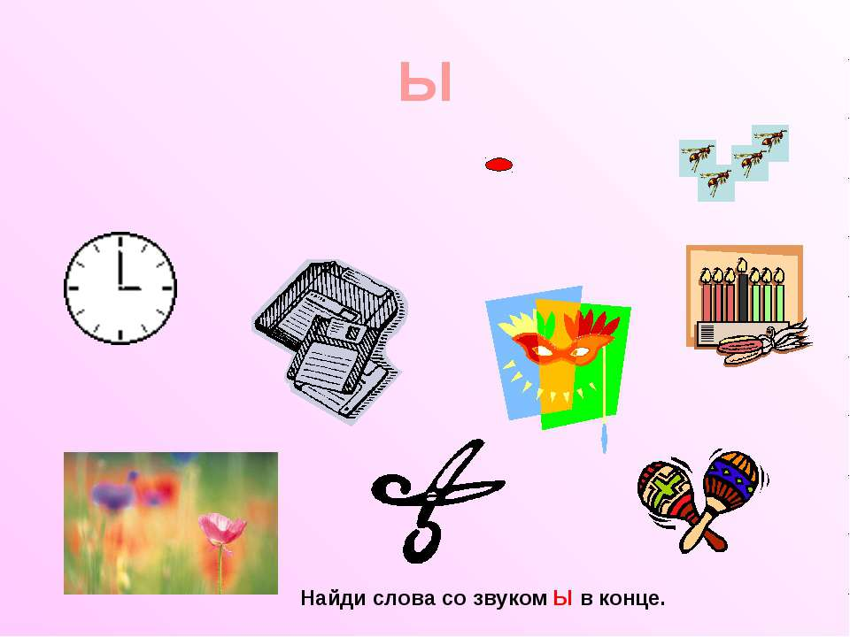 картинки со звуком ы в начале слова