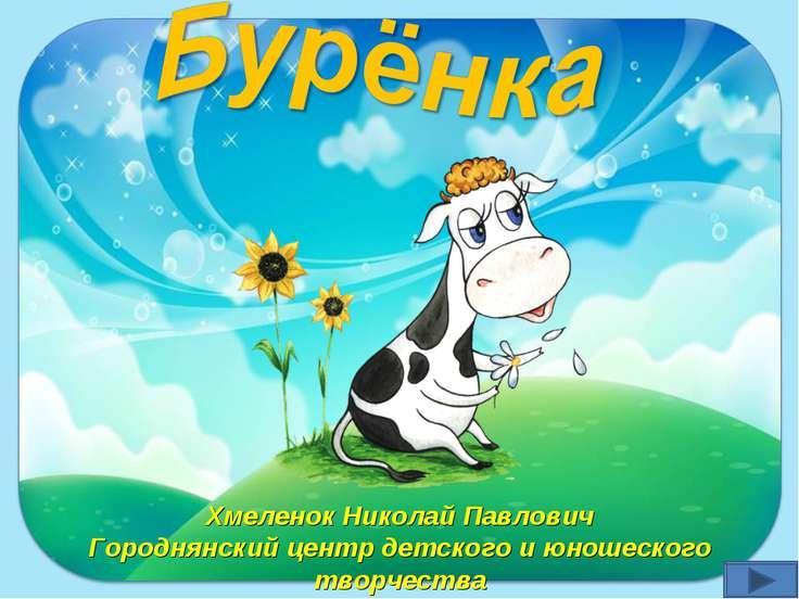 Хмеленок Николай Павлович Городнянский центр детского и юношеского творчества