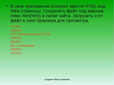 создаем Web-странички В окне приложения Блокнот ввести HTML-код Web-страницы....