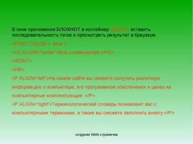 создаем Web-странички В окне приложения БЛОКНОТ в контейнер вставить последов...