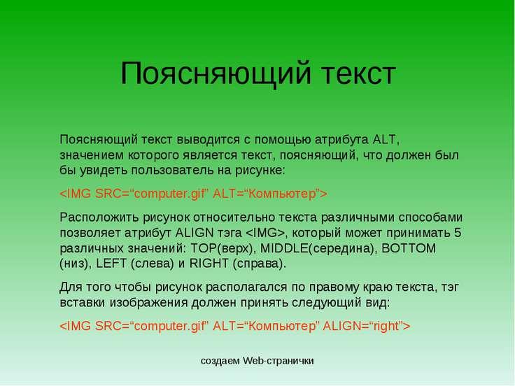 создаем Web-странички Поясняющий текст Поясняющий текст выводится с помощью а...