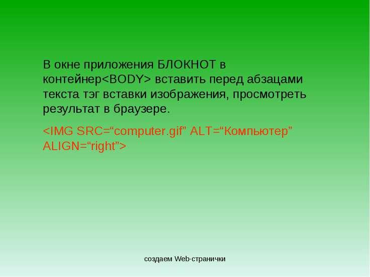 создаем Web-странички В окне приложения БЛОКНОТ в контейнер вставить перед аб...