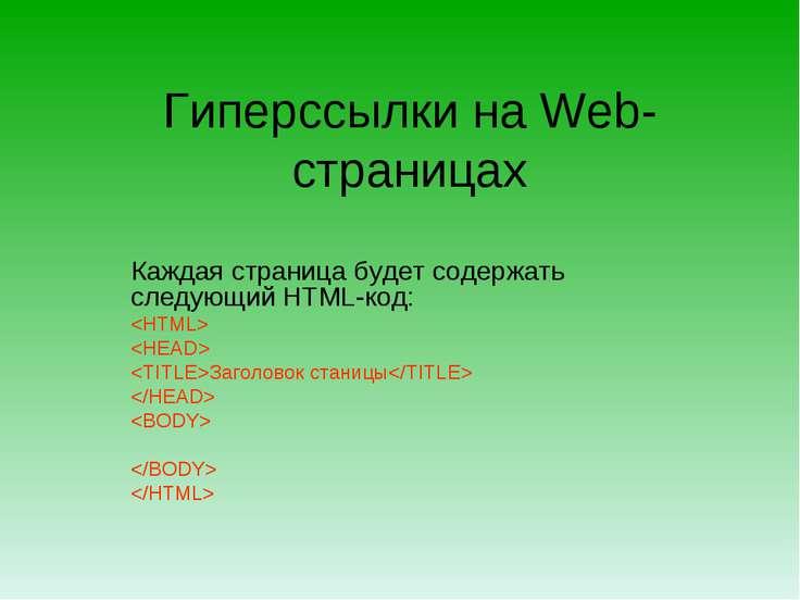 Гиперссылки на Web-страницах Каждая страница будет содержать следующий HTML-к...