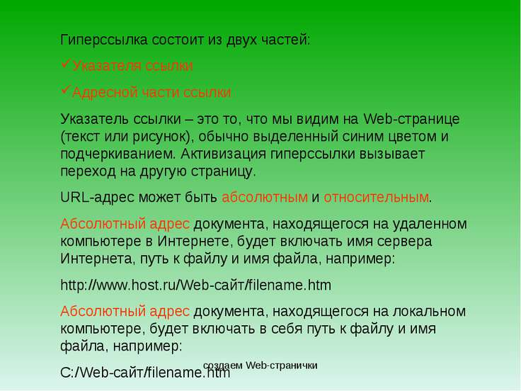 создаем Web-странички Гиперссылка состоит из двух частей: Указателя ссылки Ад...