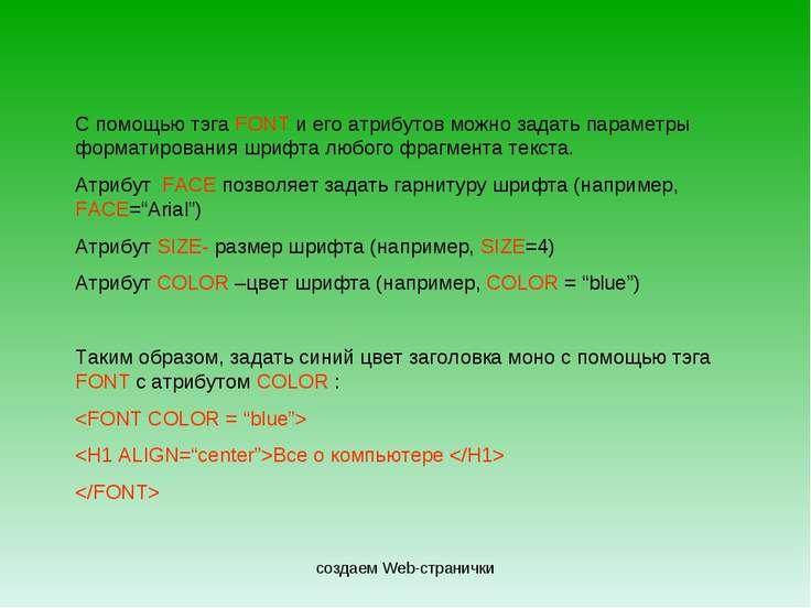 создаем Web-странички С помощью тэга FONT и его атрибутов можно задать параме...