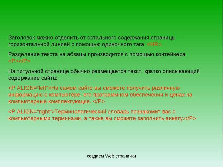 создаем Web-странички Заголовок можно отделить от остального содержания стран...