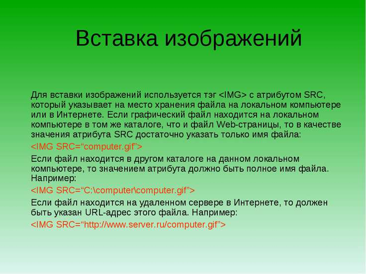 Вставка изображений Для вставки изображений используется тэг с атрибутом SRC,...