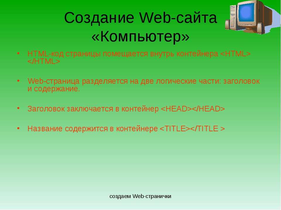 создаем Web-странички Создание Web-сайта «Компьютер» HTML-код страницы помеща...