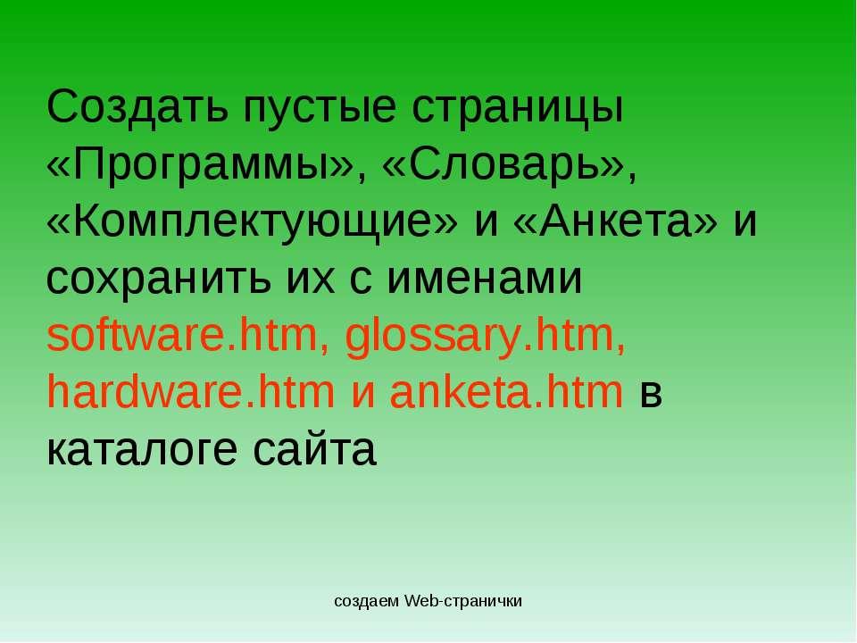 создаем Web-странички Создать пустые страницы «Программы», «Словарь», «Компле...