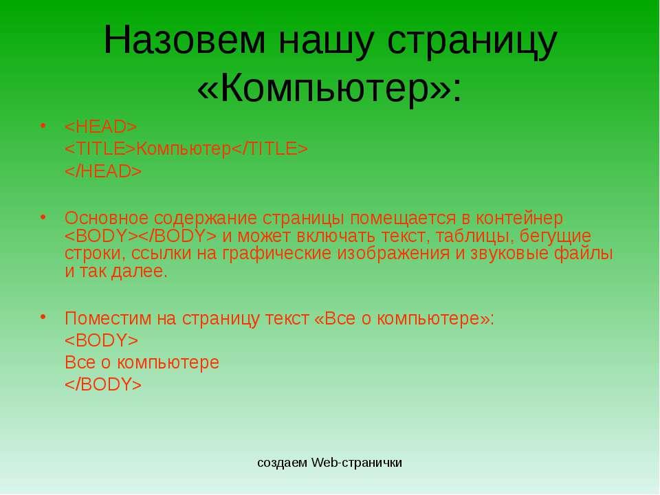 создаем Web-странички Назовем нашу страницу «Компьютер»: Компьютер Основное с...