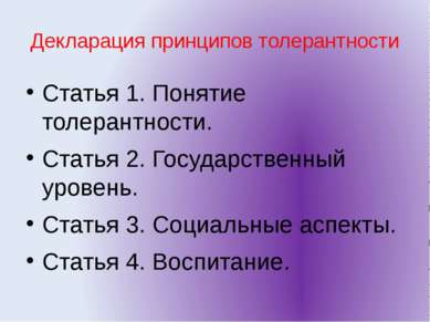 Декларация принципов толерантности Статья 1. Понятие толерантности. Статья 2....