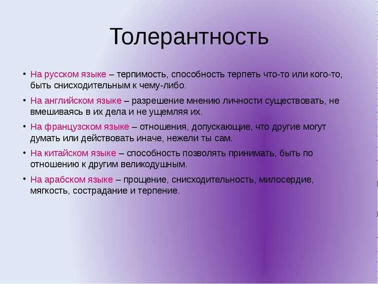Толерантность На русском языке – терпимость, способность терпеть что-то или к...
