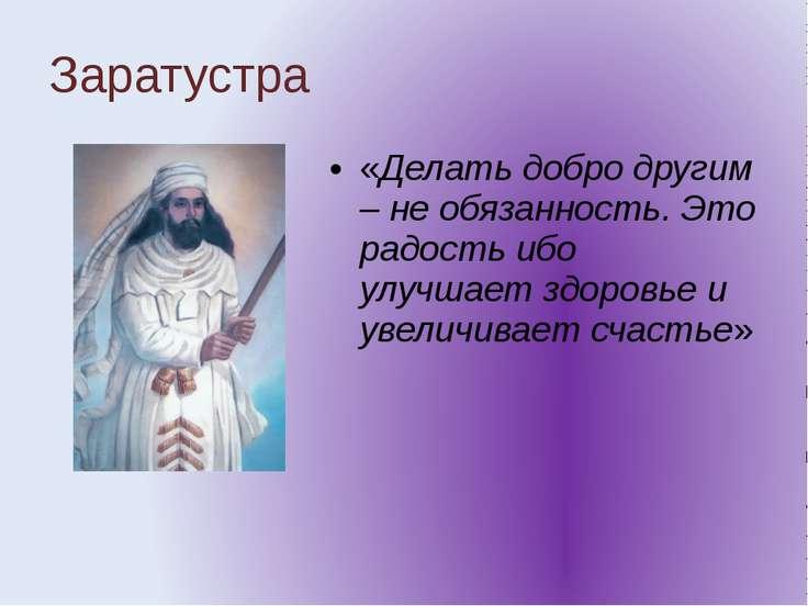Заратустра «Делать добро другим – не обязанность. Это радость ибо улучшает зд...