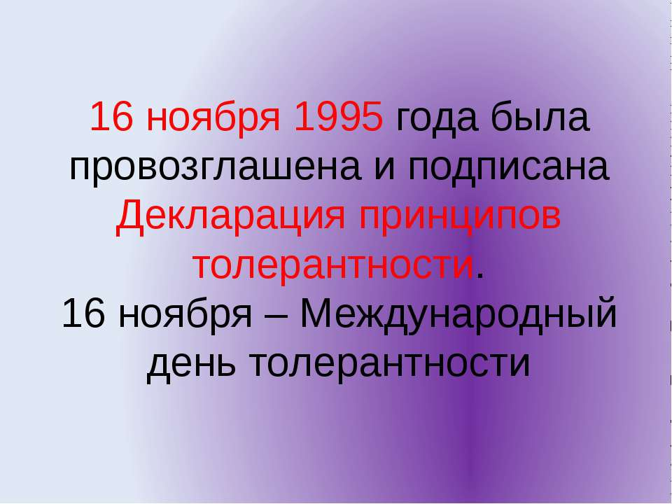 16 ноября 1995 года была провозглашена и подписана Декларация принципов толер...