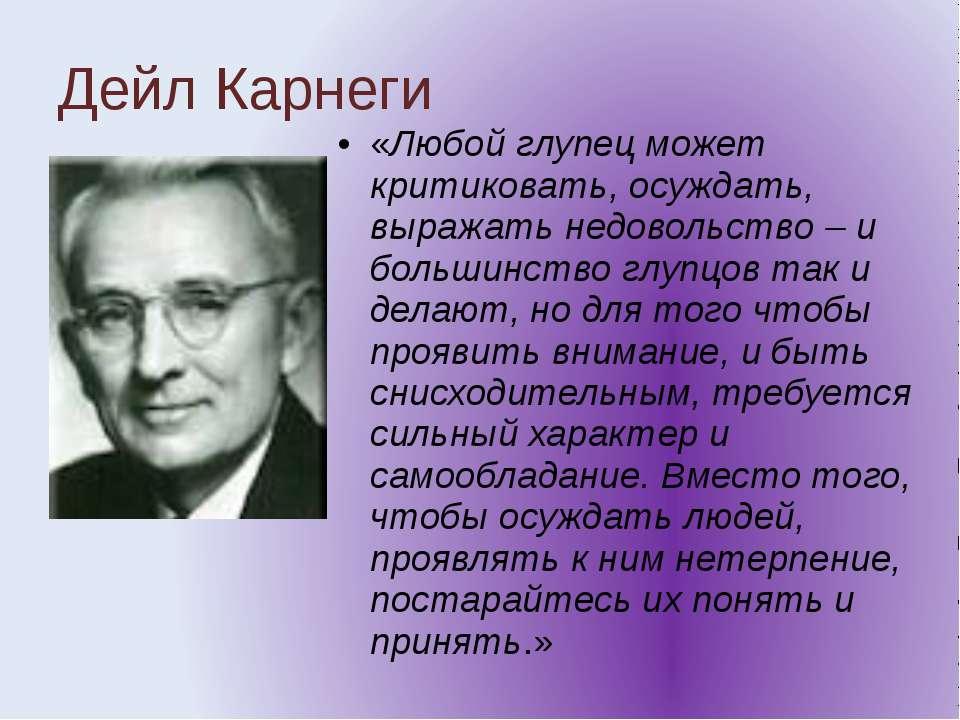 Дейл Карнеги «Любой глупец может критиковать, осуждать, выражать недовольство...