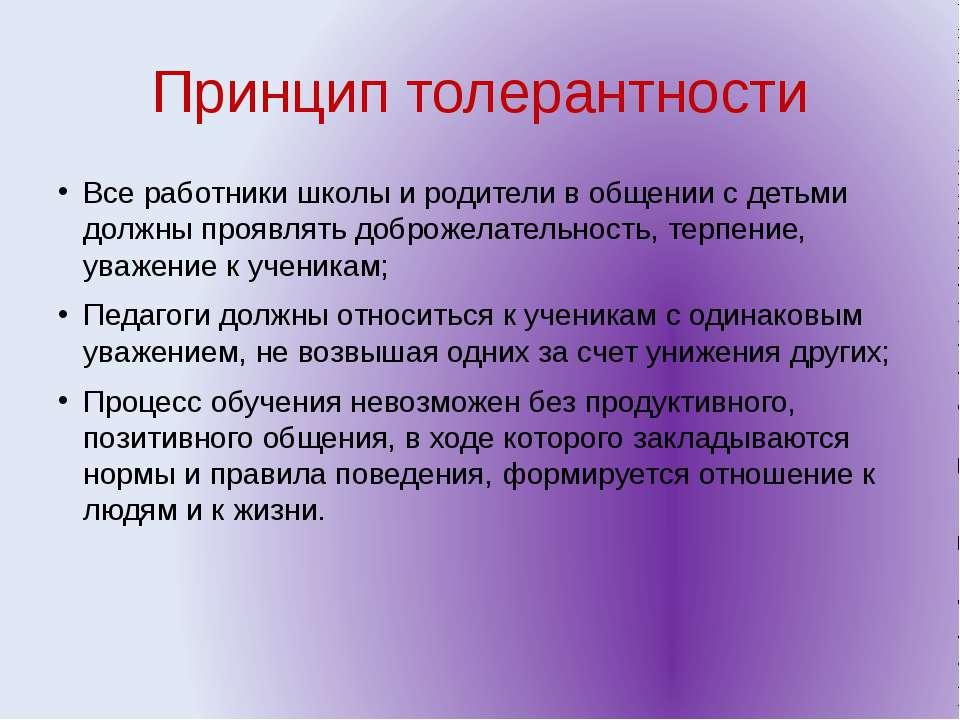 Принцип толерантности Все работники школы и родители в общении с детьми должн...