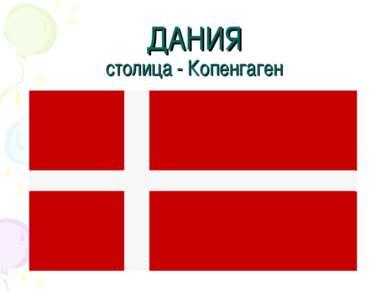 ДАНИЯ столица - Копенгаген