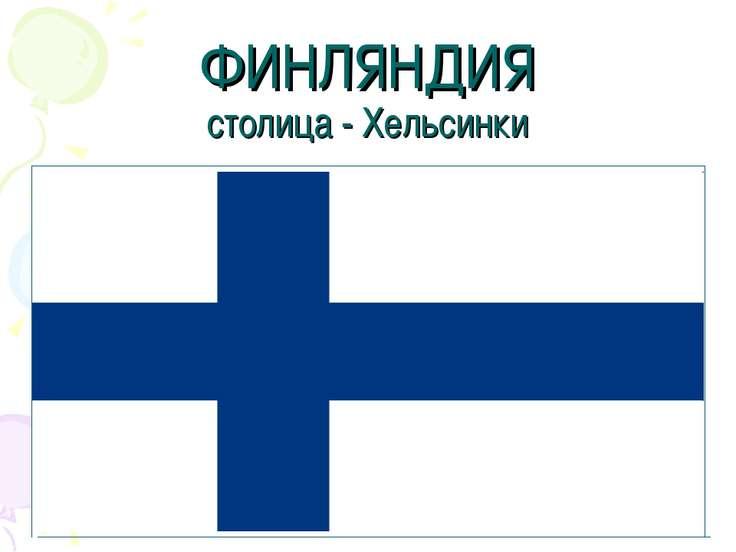 ФИНЛЯНДИЯ столица - Хельсинки