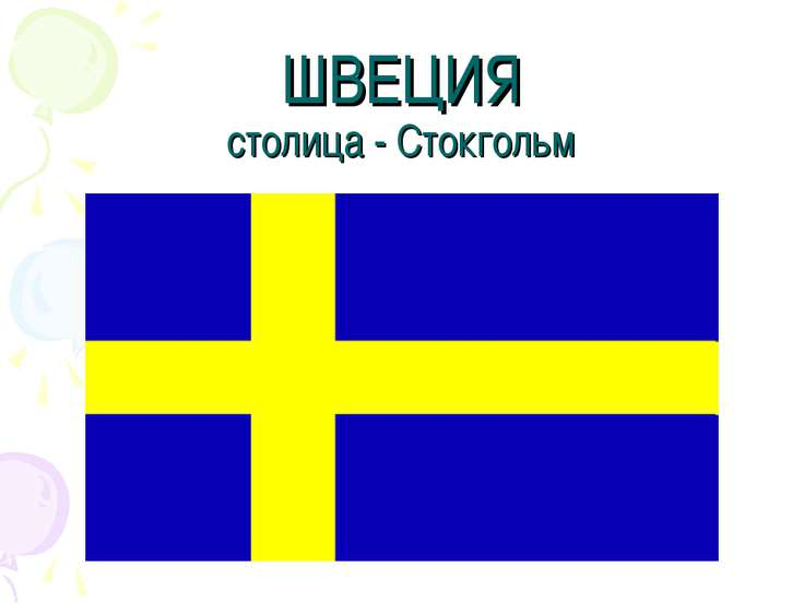 ШВЕЦИЯ столица - Стокгольм