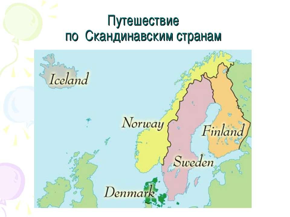 Путешествие по Скандинавским странам