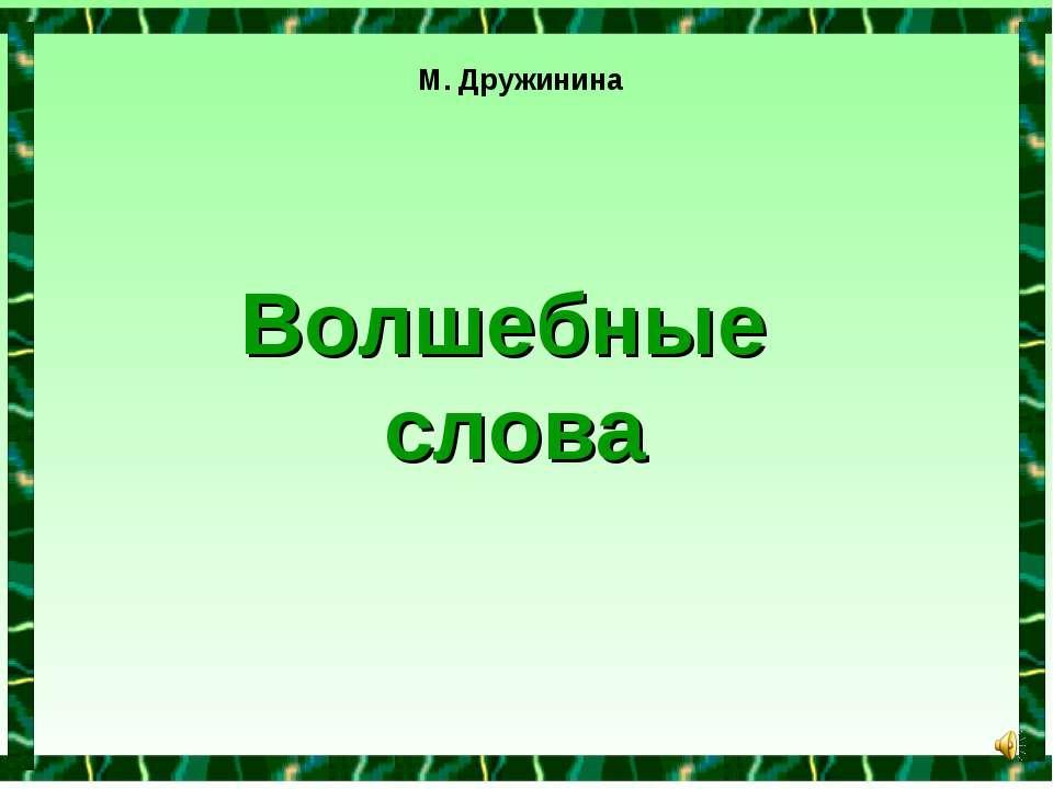 Волшебные слова М. Дружинина