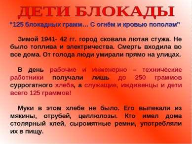 Зимой 1941- 42 гг. город сковала лютая стужа. Не было топлива и электричества...