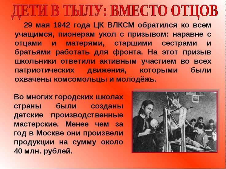 29 мая 1942 года ЦК ВЛКСМ обратился ко всем учащимся, пионерам укол с призыво...