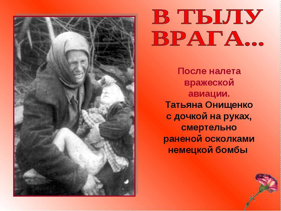 После налета вражеской авиации. Татьяна Онищенко с дочкой на руках, смертельн...