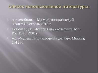 Автомобили. – М.:Мир энциклопедий Аванта+,Астрель,2010 г., Соболев Д.В. Истор...
