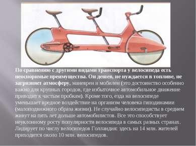 По сравнению с другими видами транспорта у велосипеда есть неоспоримые преиму...