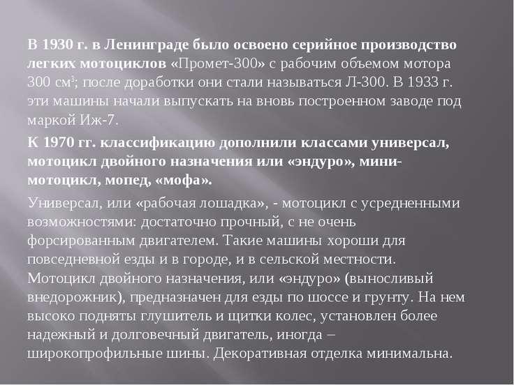 В 1930 г. в Ленинграде было освоено серийное производство легких мотоциклов «...