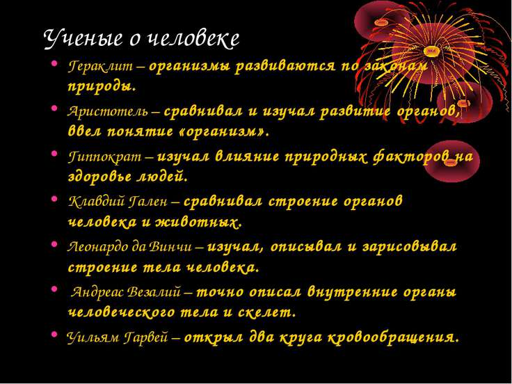 Ученые о человеке Гераклит – организмы развиваются по законам природы. Аристо...