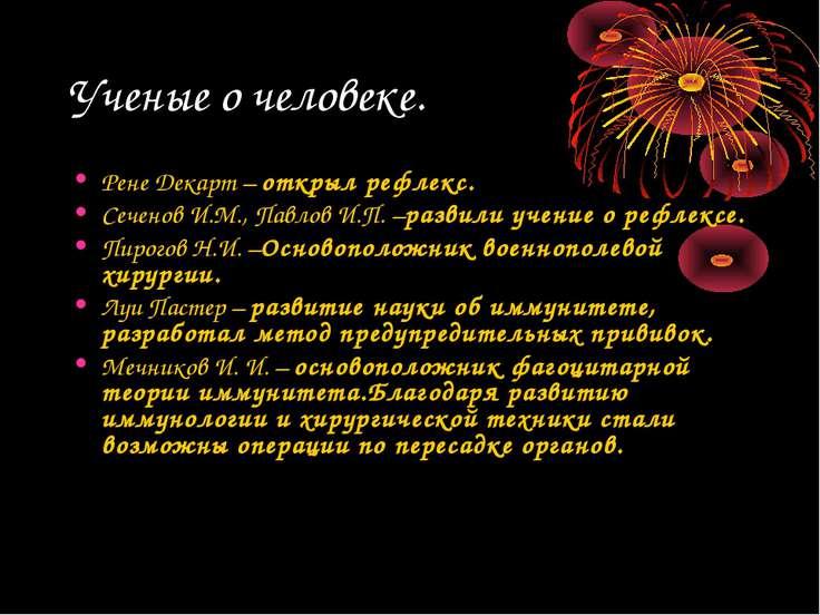 Ученые о человеке. Рене Декарт – открыл рефлекс. Сеченов И.М., Павлов И.П. –р...